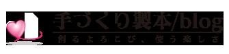 手づくり製本/blog